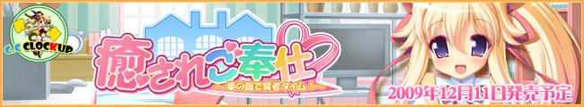 『癒されご奉仕〜夢の館で賢者タイム!〜』 2009年12月11日発売予定!