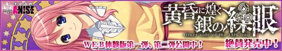 『黄昏に煌く銀の繰眼』 2009年8月28日発売予定!
