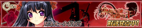 「凛辱の城 傀儡の王」5月発売予定!