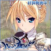 『ルーンロオド』 2010年1月29日発売予定!